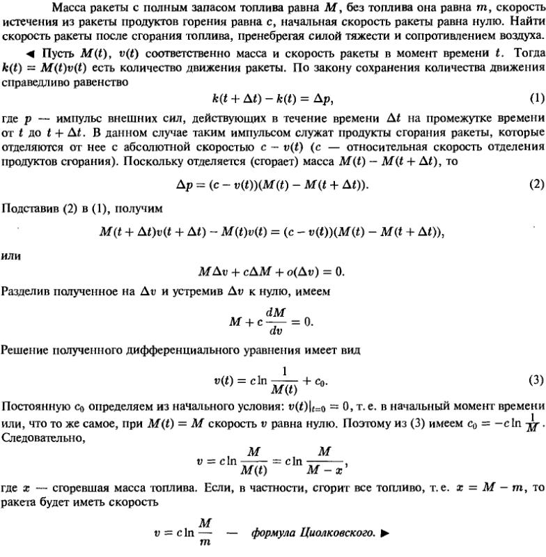 Геометрические и физические задачи - решение задачи 100