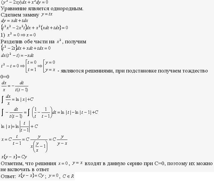 уравнений решебник филиппова дифференциальных