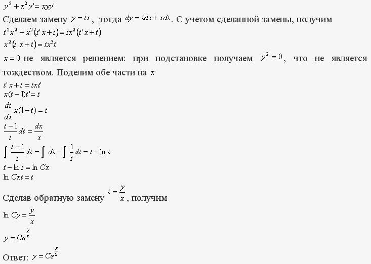 Дифференциальные уравнения сборник филиппова решебник