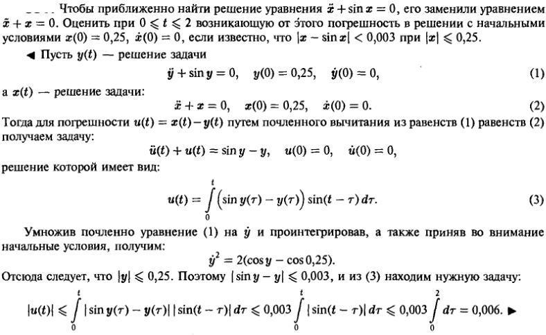 уравнения решение задачник филиппова дифференциального