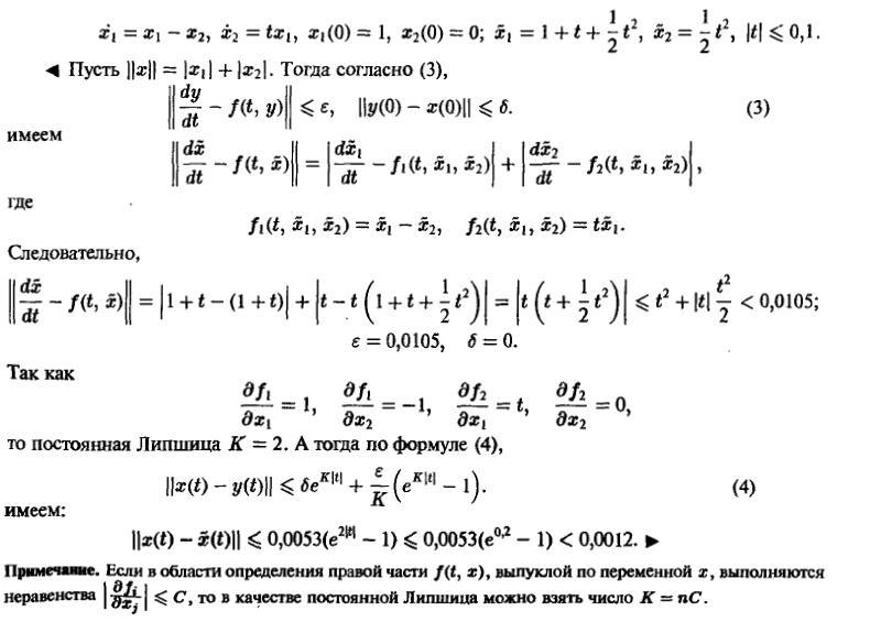 филиппова дифференциальные гдз