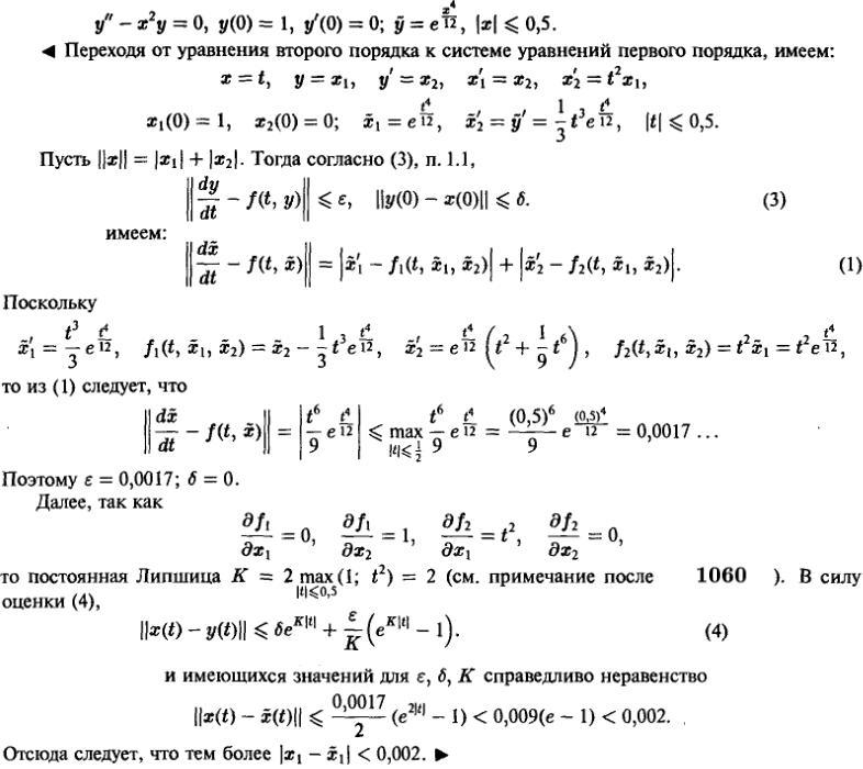 решебник диф уравнений онлайн