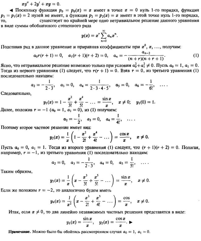 Зависимость решения от начальных условий и параметров - решение задачи 1110