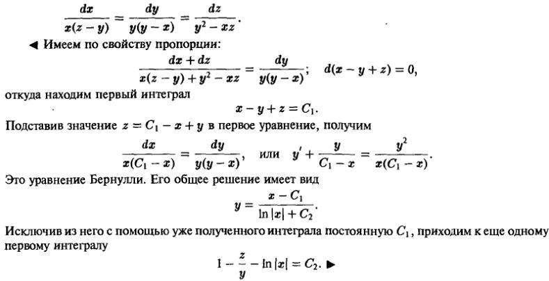 решебник нелинейные дифференциальные уравнения