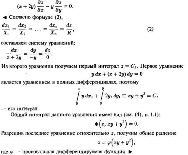 Дифференциальных уравнений филиппова решебник