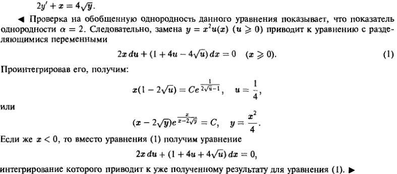 Филиппов дифференциальные уравнения решебник.