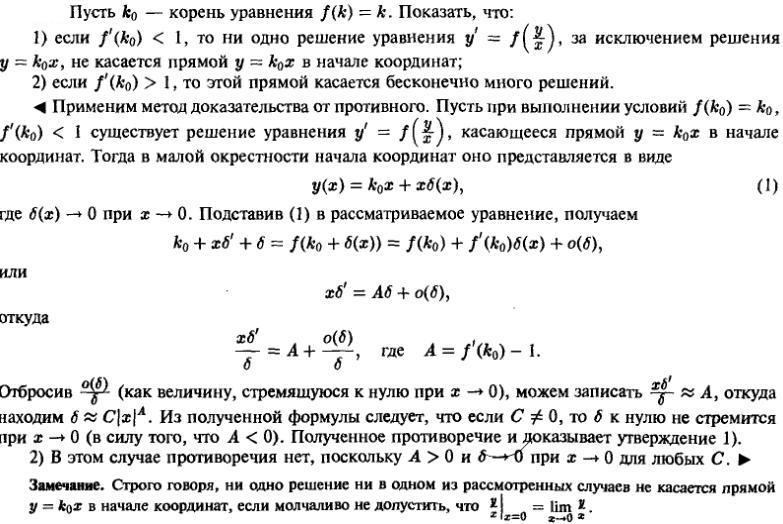 решебники задач дифференциальные уравнения