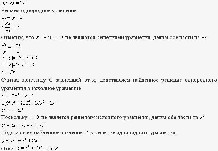 Решебник Филиппова Сборник Задач По Дифференциальным Уравнениям