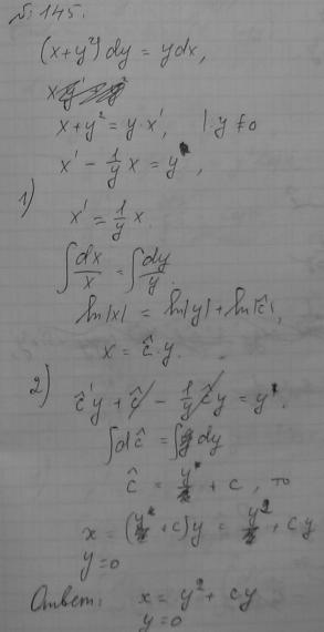 Филипов дифференциальных уравнений задачник скачать.