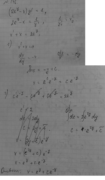 Дифференциальные уравнения решебник филиппов.