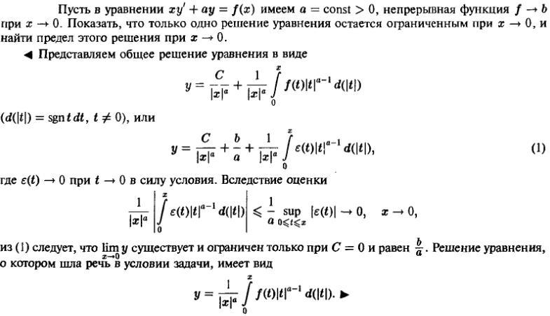 Филиппов Сборник Задач По Дифференциальным Уравнениям Решебник