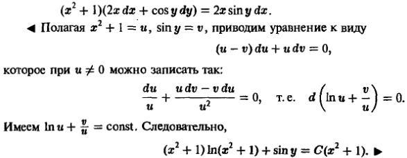 Филиппов А.Ф. Сборник задач по дифференциальным уравнениям