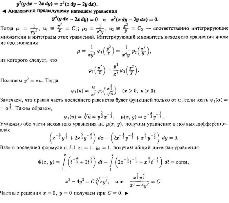 Решебник дифференциальные уравнения филиппов скачать.