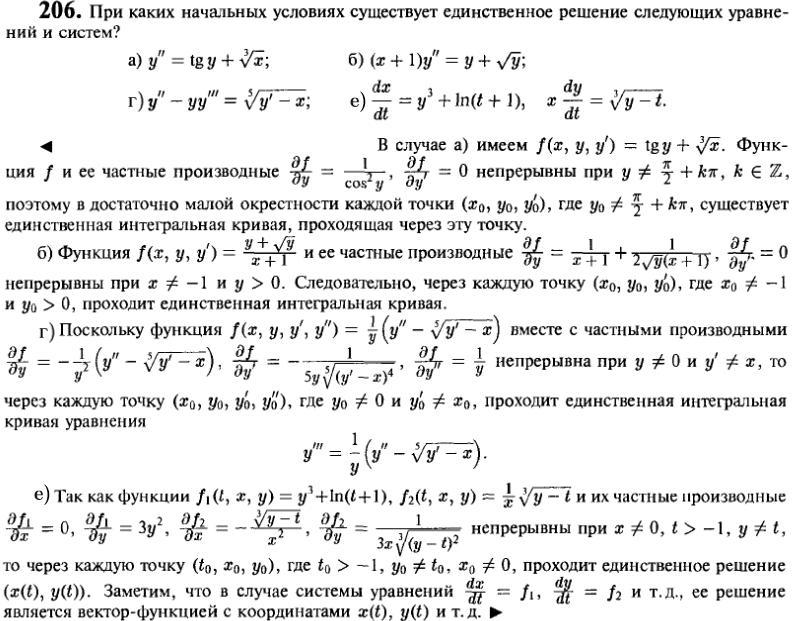 филиппов сборник задач по дифференциальным уравнениям скачать решебник