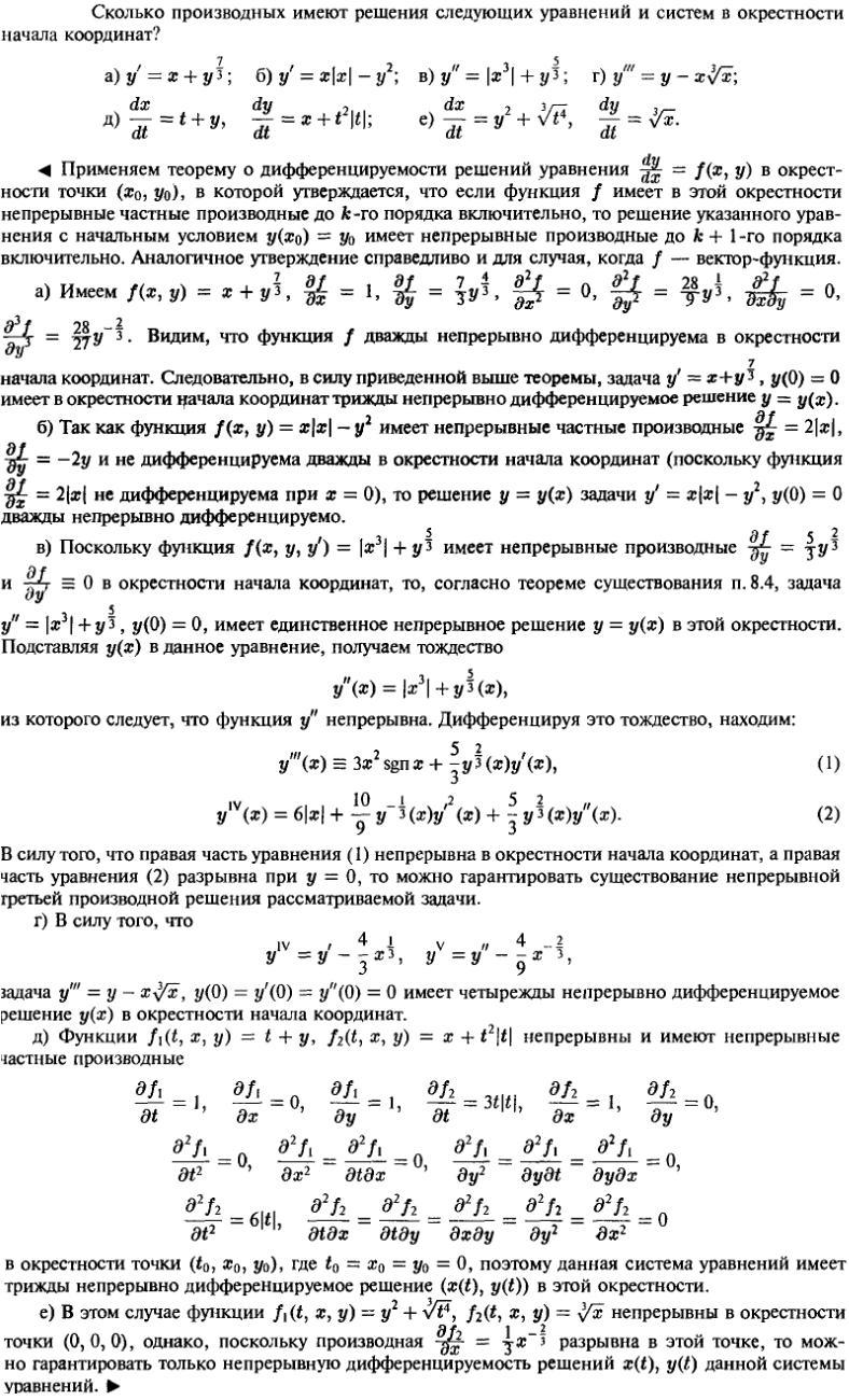 Задачник производных с решением