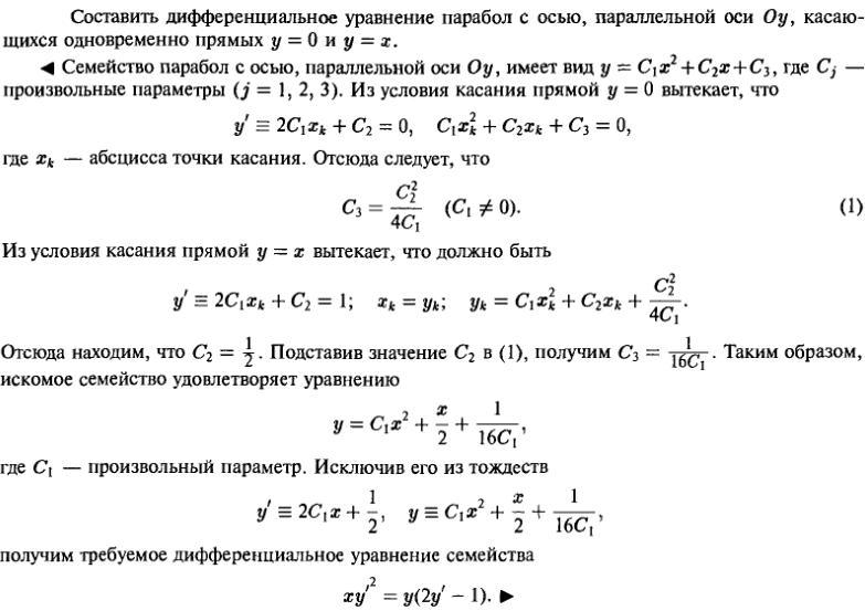 задачник филиппова решение дифференциального уравнения