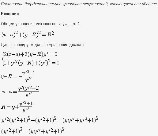 Задач уравнениям решебник дифференциальным сборник филиппова по