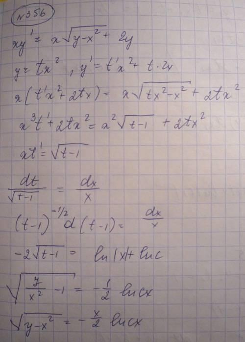 Первого z=4x2y+xy2+4xy порядков дифференциал найти решебник второго и