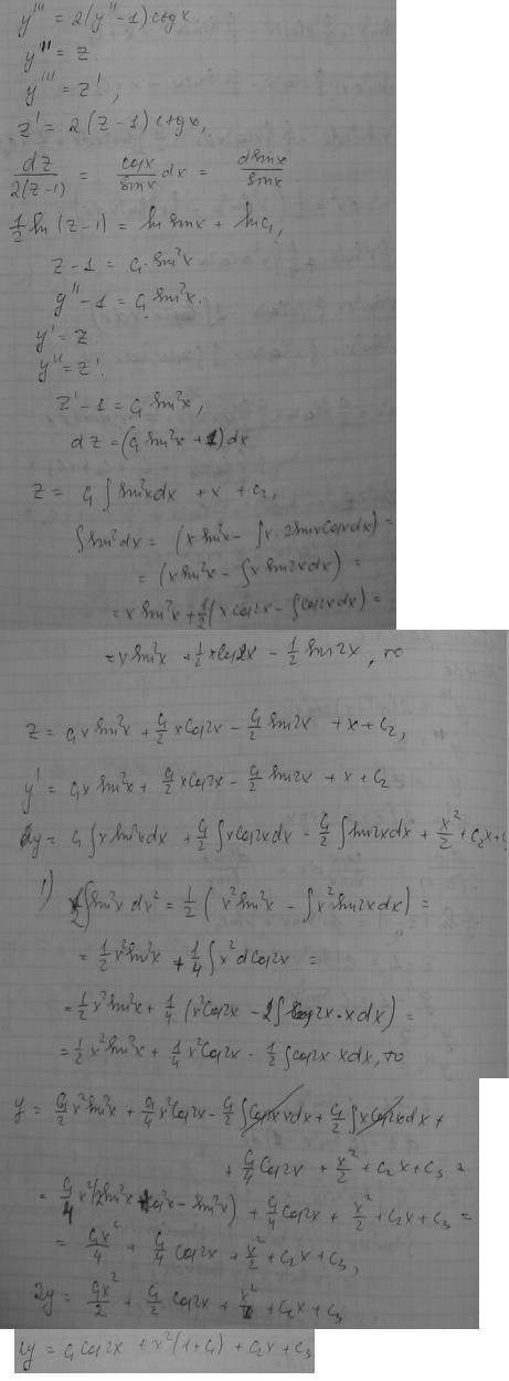 дифференциальным по филиппов решебник