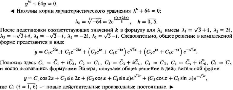 Характеристическое уравнение с комплексными корнями 137