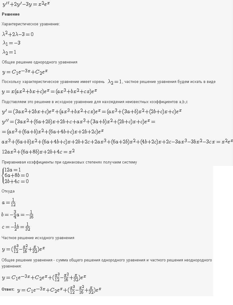 Линейные уравнения с постоянными коэффициентами - решение задачи 575
