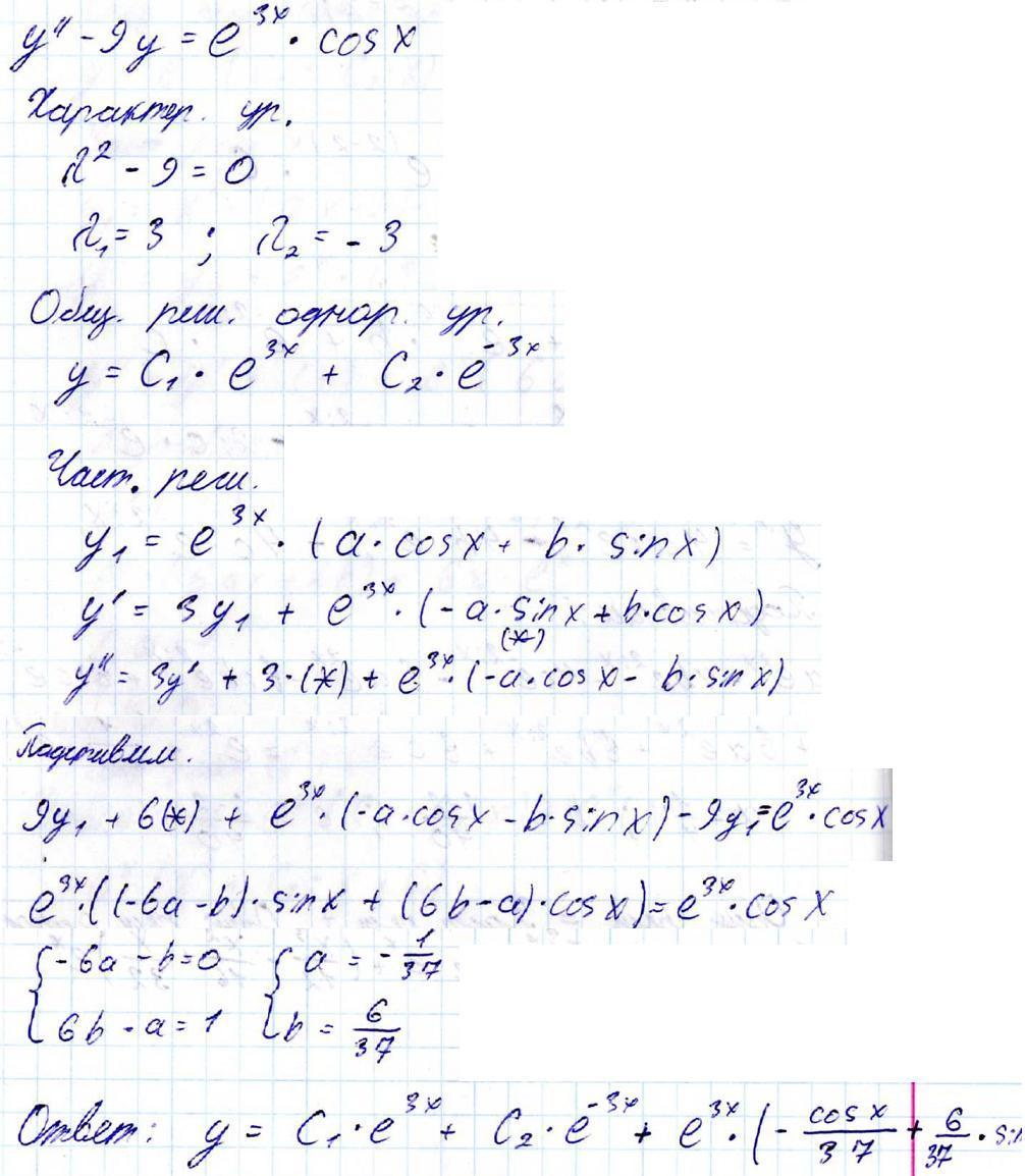 Ответы к Задачнику по Физике