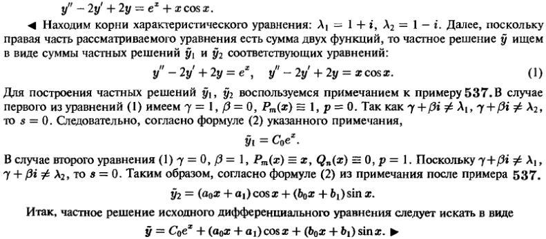 Филиппов аф сборник задач по дифференциальным уравнениям скачать в djvu - 920 кб