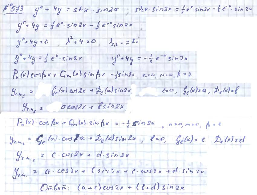 Частное решение однородного дифура второго порядка