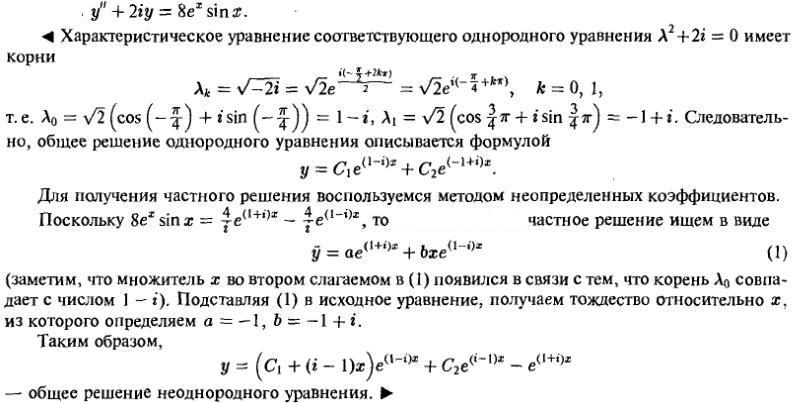 Дифференциальные решебники уравнения задач