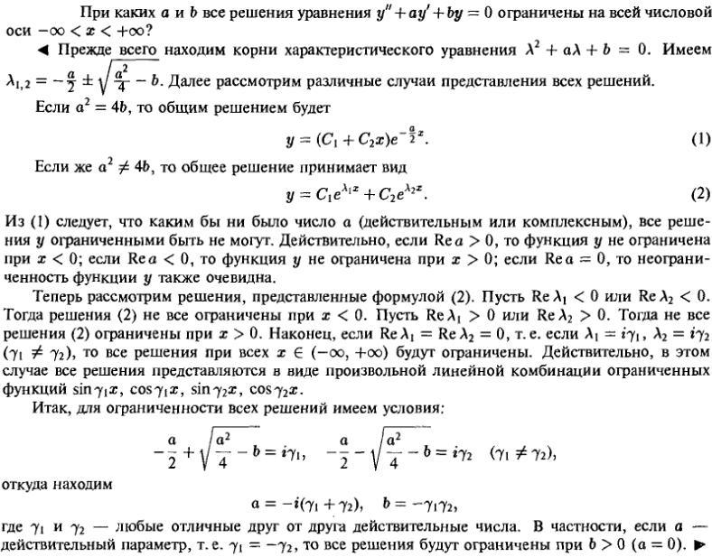 Сборник задач по дифференциальным уравнениям - а ф филиппов - скачать