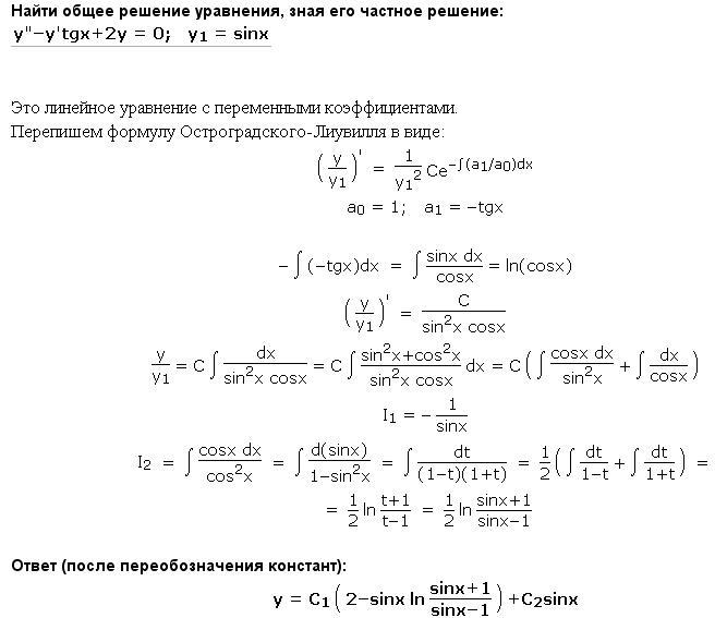 примеры решения дифференциальных уравнений с разделяющимися переменными из решебника филиппова