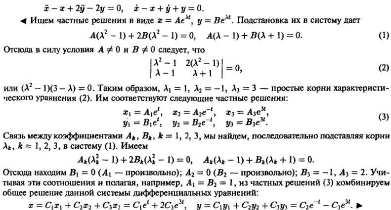 Домашние задания по математике 2 класс