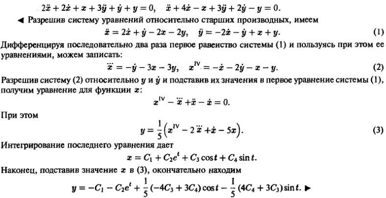 Решебник дифференциальных уравнений филиппова