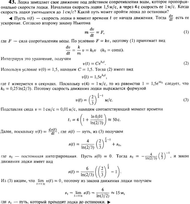 Геометрические и физические задачи - решение задачи 83