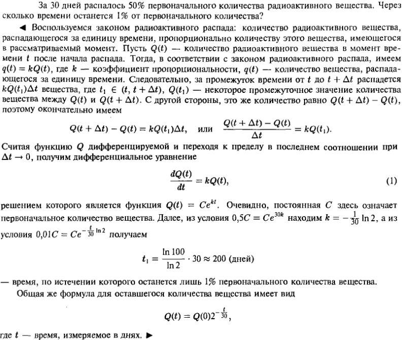Геометрические и физические задачи - решение задачи 84