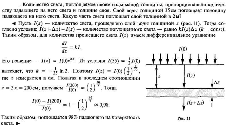 Геометрические и физические задачи - решение задачи 87